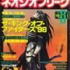 Neo Geo Freak magazine 1998 Vol.8