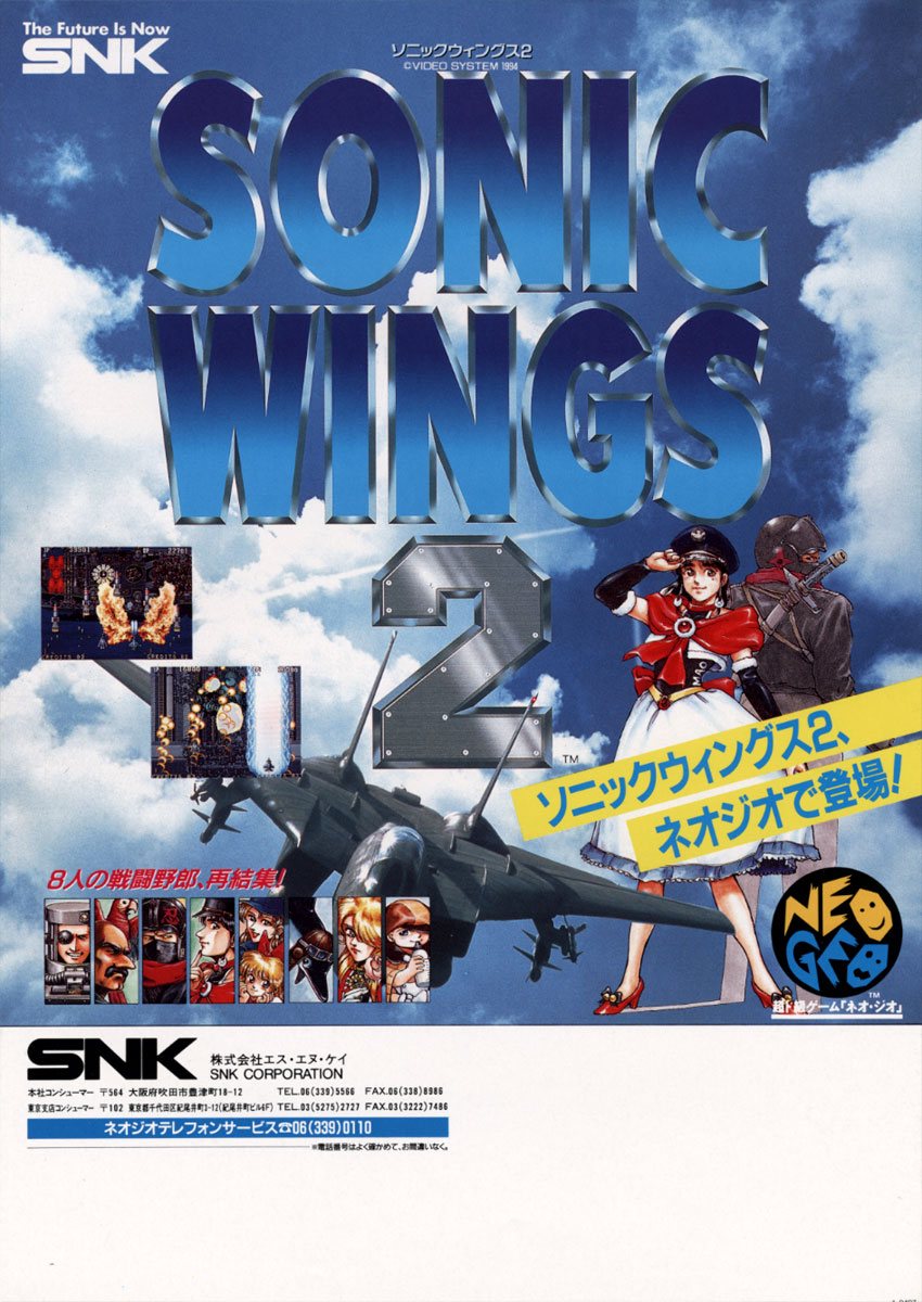 www.neogeoforlife.com/forum/game_discussion/sonic_wings_2/sonic_wings_2_flyer.jpg