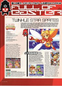 Twinkle Star Sprites Neo-Geo Feature 1 of 2