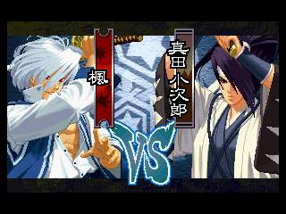 Last Blade 2 Screenshot 5